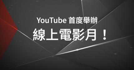 YouTube 電影月 25 部正版電影免費看,11/5~11/29 每日晚上 8 點準時上映