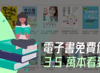 台灣雲端書庫超過 3.5 萬本電子書,正版合法書籍 0 元免費線上看