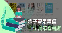 為什麼書我喜歡用借的?不要用買的?一來是有還書壓力,無形中會逼迫自己在期限內看完,二來是看完書後不必佔用家中空間堆書。最近小編發現「台灣雲端書庫」這個借書來源,要出門跑到圖書館之前,可以先到這邊逛逛是否有自己要借的書,「台灣雲端書庫」藏書量...