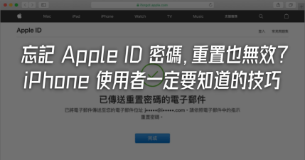 iPhone 忘記 Apple ID 密碼怎麼辦?重置 Apple ID 密碼也無效時可以怎麼做?