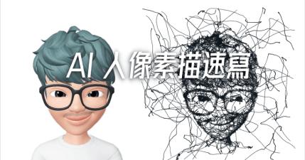 AI Draw 類素描速寫輪廓產生器,免費輸出 SVG 向量檔