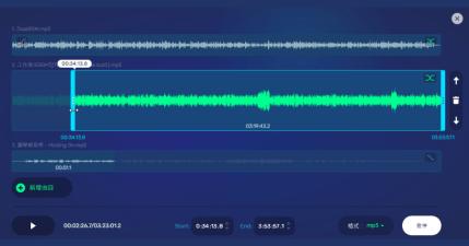Audio Joiner 線上 MP3 音檔合併工具,無曲目上限完全免費使用