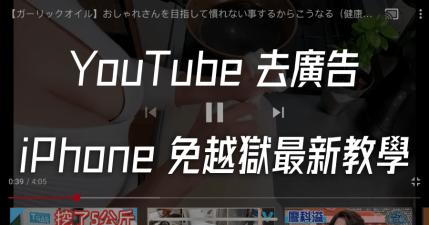 Cercube 去除 YouTube 廣告教學,iPhone 無須越獄即可完美實現