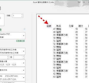 EXCEL 列印時如何讓每一頁都有表格標題,三步驟快速教學