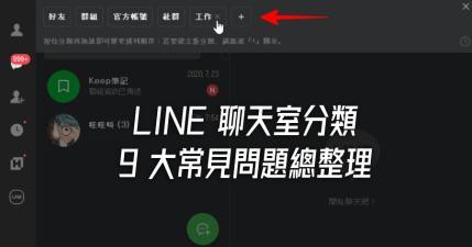 LINE 聊天室分類 9 大熱門疑問,電腦版功能更進階,還有自訂聊天分類功能