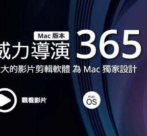 威力導演 macOS 版正式上市,官方開放免費下載