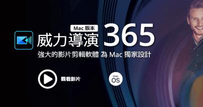 還在找威力導演 mac 破解版?官方免費下載