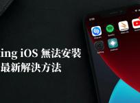 Setting iOS 不能安裝解決方法?正式在 iPhone 上宣告死亡了嗎?