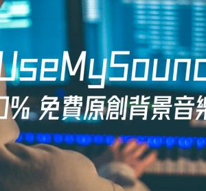 UseMySound 高品質背景音樂素材庫,100% 免費個人、商業使用
