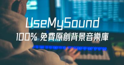 哪裡有無版權音樂可以下載?UseMySound 提供 100 免費可商用音樂