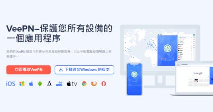 限時免費 VeePN 序號,輸入立即享有流量及速度無上限的 VPN ( Android / iOS / Mac / Windows )