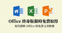 微軟 Office 官方太昂貴花不下手嗎?最近有微軟 Office 的替代工具 Vole Office 限時免費囉!而且是「終身免費」版,現在取得永久免費使用,能夠完美編輯、儲存 Word、Excel、PPT、PDF 等,當然也能夠無痛開啟...