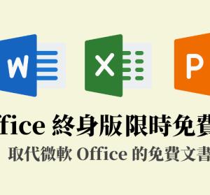 限時免費 Vole Office Pro 終身版,能夠取代微軟 Office 的免費文書軟體