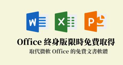 哪裡有免費 Open Office 可以下載?Vole Office 限時免費下載