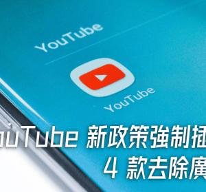 YouTube 新政策:正式宣佈所有影片插入廣告,4 款無廣告看 YouTube 工具