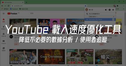 YouTube CPU Tamer 優化 YouTube 載入速度,解決 CPU 使用過多、耗電問題