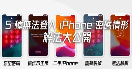 買家、賣家必看 iPhone 一定要登出 Apple ID,5 種有無密碼都能強制刪除 Apple ID 的方法