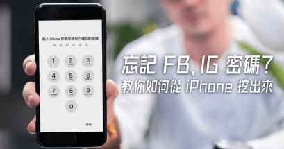 iPhone 自動填寫密碼如何刪除?教你如何找到儲存在手機裡的密碼