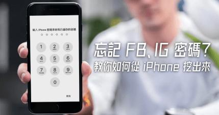IG / FB 等網站帳密忘記怎麼辦?教你如何在 iPhone 找出曾經儲存過的帳號密碼