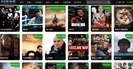 88 影視網免費看電影網站,海量電視劇 / 動漫 / 電影 / 綜藝節目看到飽