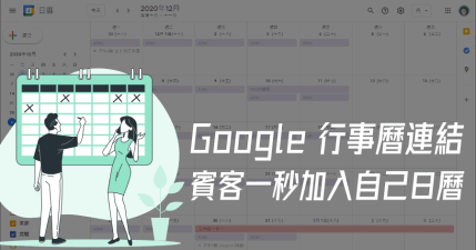 Add to Calendar Generator 產生 Google 日曆連結,讓賓客一鍵加入行事曆