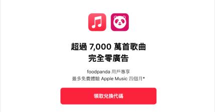 Apple Music 免費兌換,與 Foodpanda 合作,免信用卡 / 免叫外送即可免費聽 4 個月音樂