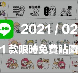 限時免費 2021/02 最新 LINE 免費貼圖 11 款,新增柴語錄等多款熱門貼圖 0 元下載
