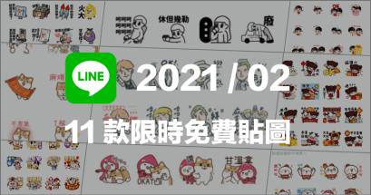 LINE 有最新免費貼圖嗎?精選 11 款免費下載