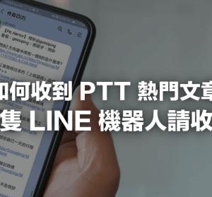 PTT Alertor 推文 / 新文章 / 作者通知,一有新資訊透過 LINE 機器人秒速通知
