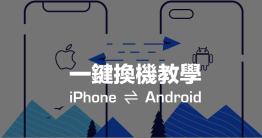 蘋果自 iPhone 12 上市以來,在台灣銷售量市占率超過 5 成,讓小編都心癢癢想把手中的 Android 手機換成 iPhone,不過第一個顧慮到的問題就是「換機」問題,Android 裡頭的資料、App、聯絡人等...要如何一滴不漏...
