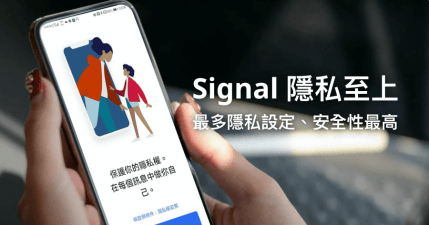 Signal 高度安全的通訊 App,WhatsApp 隱私變調後的替代品