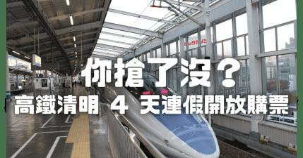 2021 清明連假高鐵訂票時間,5 招搶票攻略,就是要坐著回家