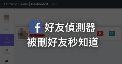 FB 誰把你刪掉?Unfriend Finder 立即跳出通知