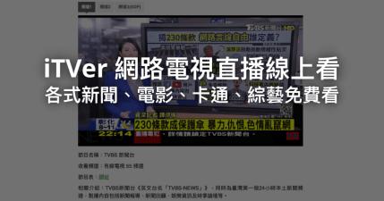 iTVer 免費第四台線上看,新聞 / 卡通 / 綜合台 / 電影台 / 體育台 / 戲劇台 / 無線台 /日本台