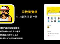 老司機瀏覽器 App 下載,第四台 / 電影 / 老司機資源一次看到飽