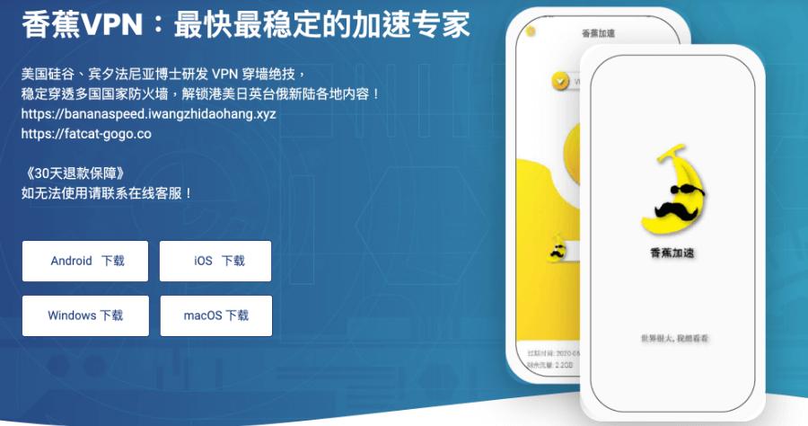 香蕉 VPN
