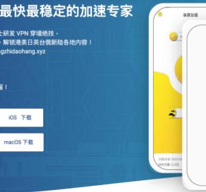 香蕉 VPN 免費下載,支援全世界超過 7 國節點,不限速免費使用