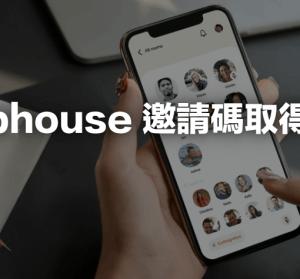 Clubhouse 邀請碼哪裡找?Telegram 出現互助群,誰有邀請碼不用再找囉
