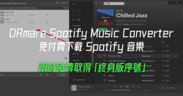 如何下載 Spotify 音樂?下載 Spotify 音樂是付費會員功能,雖是如此,就算付費訂閱後,下載的音樂同樣只能在 Spotify 播放,要如何「真正」下載到電腦中呢?通常這類的下載軟體都是需要付費的,剛好最近 DRmare Spot...