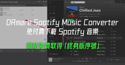 限時免費 DRmare Spotify Music Converter 1.9.0 終身版序號,不是付費用戶也可以下載 Spotify 音樂