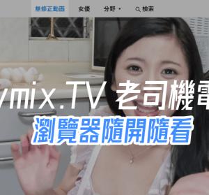 Javmix TV 老司機上車,載入速度快、無須登入即可免費觀看高畫質長片