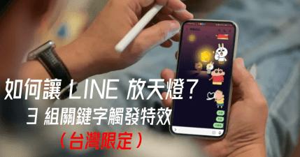 LINE 元宵節特效台灣限定,2/22~3/1 輸入元宵、天燈及平安即可看到天燈特效 ( iOS / LINE )