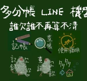 LINE 分帳機器人 「 多多分帳 」 自動結算餘額免動腦