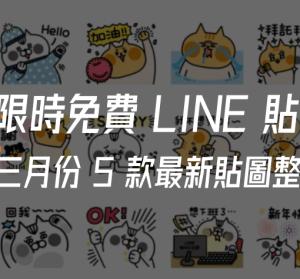限時免費 LINE 貼圖 元宵節快到啦!放出 5 款免費貼圖下載