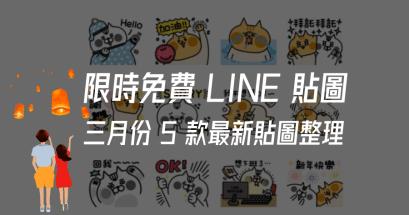 LINE 免費貼圖 3 月份有哪些?新增 5 款限時下載