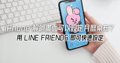 iPhone 鎖定畫面可以換月曆桌布嗎?LINE FRIENDS 桌布免費下載