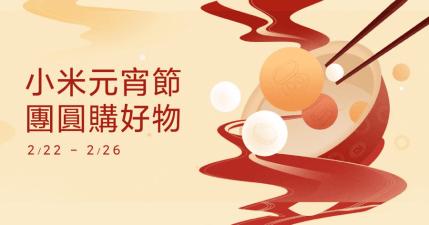 「小米元宵節」開春折扣開跑,2/26 前天天領取優惠券,同步開賣 Redmi 9T 售價新台幣 4,699 元起