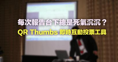 有演講可以互動的軟體嗎?QR Thumbs 免安裝線上投票按讚工具