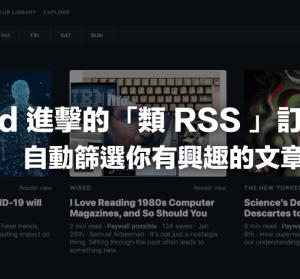 Refind 進階版 RSS,AI 幫你篩選自我成長好文,公司賺錢還有分紅能賺?