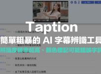 Taption 自動上字幕工具+綿密的時間軸標記,自動化標出可能辨識錯誤區域